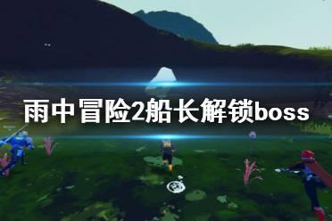 《雨中冒险2》船长解锁boss怎么打 船长解锁boss打法分享