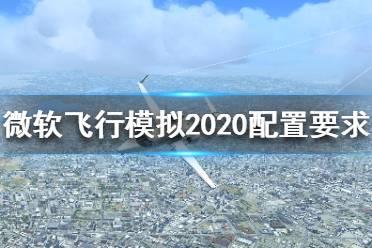 《微软模拟飞行2020》配置需求高吗?配置要求介绍