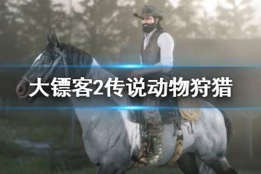 《荒野大镖客2》传奇动物怎么狩猎 传说动物狩猎方法分享