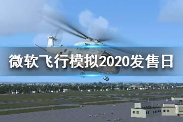 《微软飞行模拟2020》什么时候发售?发售日介绍