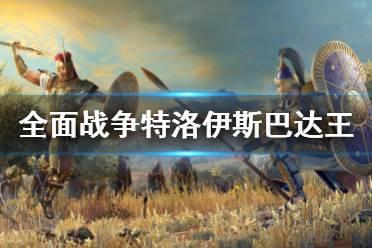 《全面战争特洛伊》斯巴达王是谁 墨涅拉俄斯人物背景介绍