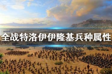 《全面战争传奇特洛伊》伊隆基兵种属性汇总 伊隆基兵种有哪些?