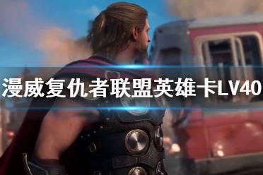 《漫威复仇者联盟》试玩版英雄卡LV40怎么解锁?英雄卡LV40解锁视频