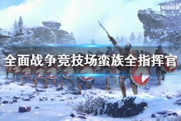 《全面战争竞技场》蛮族全指挥官技能资料图鉴汇总 蛮族指挥官有哪些?