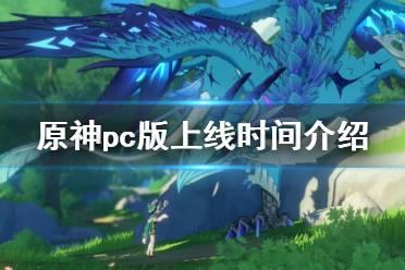 《原神》pc什么时候上线 游戏pc版上线时间介绍