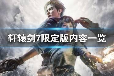 《轩辕剑7》限定版内容有哪些?限定版内容一览