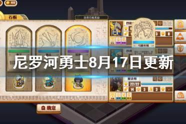 《尼罗河勇士》8月17日更新了什么 8月17日更新内容介绍