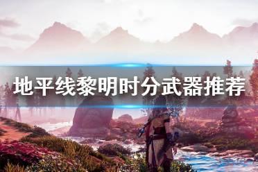 《地平线零之曙光》什么武器好 游戏武器推荐