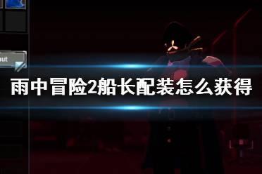 《雨中冒险2》船长配装怎么获得?船长红装解锁方法介绍