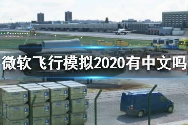 《微软飞行模拟2020》有中文吗?中文版设置方法