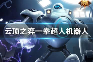 《云顶之弈》10.16一拳超人怎么玩 一拳超人机器人玩法介绍