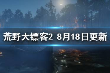 《荒野大镖客2》8.18更新了什么?8月18日更新内容介绍
