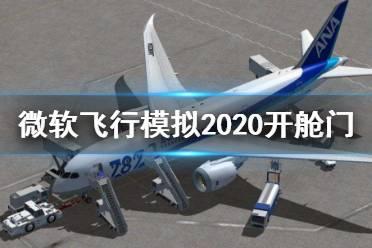 《微软飞行模拟2020》怎么开舱门 开舱门方法介绍