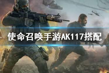 《使命召唤手游》AK117搭配推荐 突击步枪AK117怎么搭配
