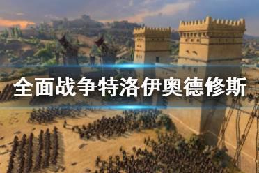 《全面战争传奇特洛伊》奥德修斯是谁 奥德修斯背景介绍