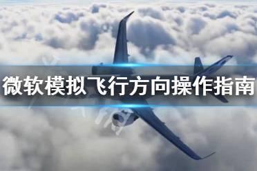《微软模拟飞行》怎么控制方向 方向操作指南