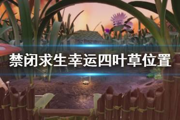 《禁闭求生》四叶草在哪 幸运四叶草位置及前往路线