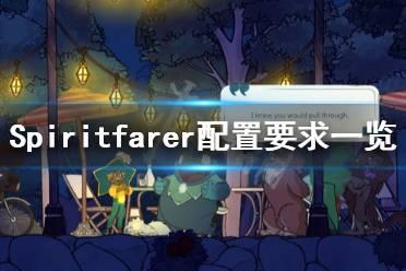 《Spiritfarer》配置要求高吗 配置要求一览