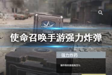 《使命召唤手游》强力炸弹怎么样 被动技能强力炸弹介绍