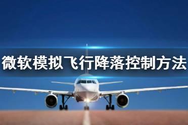 《微软模拟飞行》怎么降落 降落空速控制方法