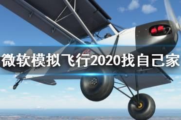 《微软模拟飞行2020》找自己家方法分享 怎么找地点