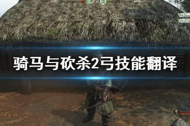 《骑马与砍杀2》弓技能翻译 1.5弓技能有什么