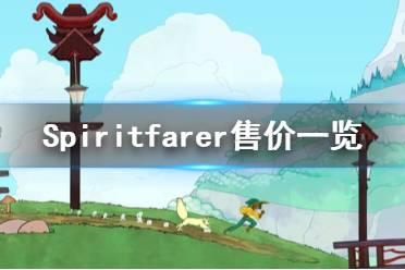 《Spiritfarer》多少钱 steam售价一览