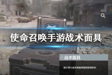 《使命召唤手游》战术面具有什么用 被动技能战术面具介绍