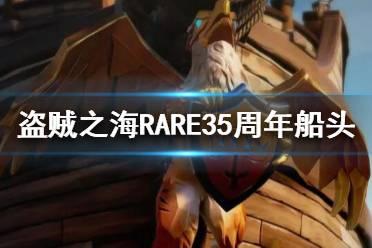 《盗贼之海》RARE35周年船头怎么获得?RARE35周年活动攻略