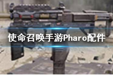 《使命召唤手游》Pharo配件搭配攻略 冲锋枪Pharo配件怎么搭配