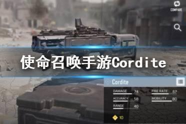 《使命召唤手游》Cordite怎么样 冲锋枪Cordite介绍