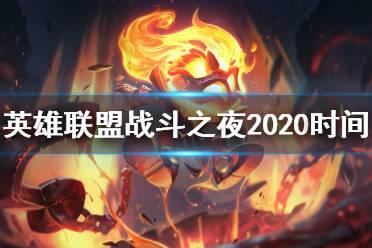 《英雄联盟》战斗之夜2020时间介绍 战斗之夜2020什么时候开始