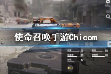 《使命召唤手游》Chicom怎么样 冲锋枪Chicom介绍