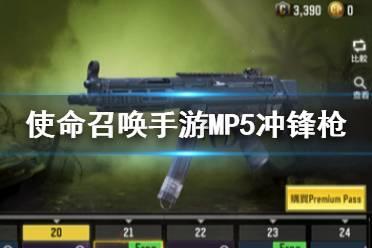 《使命召唤手游》MP5冲锋枪怎么样 MP5冲锋枪介绍