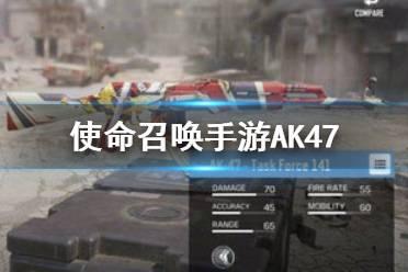 《使命召唤手游》AK47配件推荐 突击步枪AK47配件怎么搭配