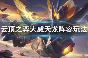 《云顶之弈》10.16大威天龙怎么玩 大威天龙阵容玩法介绍