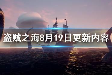《盗贼之海》8月19日更新了什么 8月19日更新内容介绍