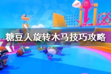 《糖豆人终极淘汰赛》旋转木马怎么爬墙?旋转木马技巧攻略