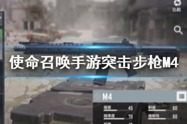 《使命召唤手游》M4配件搭配攻略 突击步枪M4配件怎么搭配