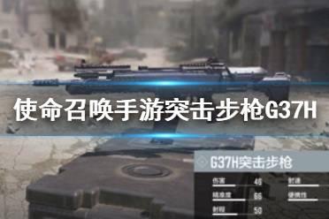 《使命召唤手游》G37H怎么样 突击步枪G37H介绍