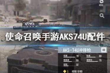 《使命召唤手游》AKS74U配件怎么搭配 冲锋枪AKS74U搭配搭配推荐
