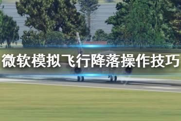 《微软模拟飞行》降落怎么操作 降落操作技巧