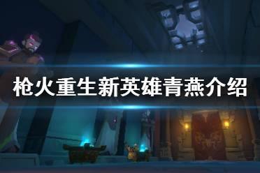 《枪火重生》新角色是谁 新英雄青燕介绍