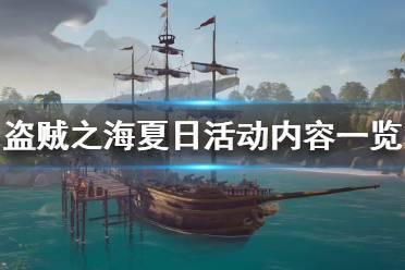《盗贼之海》夏日活动有哪些内容 夏日活动内容一览