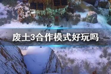 《废土3》合作模式演示视频 合作模式好玩吗?