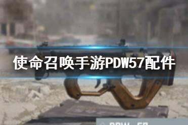 《使命召唤手游》PDW57配件搭配攻略 冲锋枪PDW57配件怎么搭配