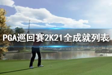 《PGA巡回赛2K21》成就奖杯有哪些?全成就列表一览