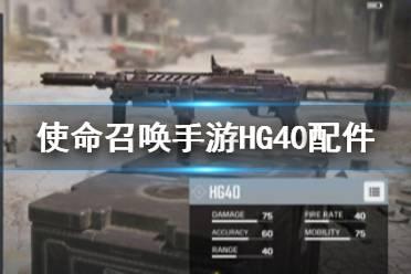 《使命召唤手游》HG40配件搭配攻略 冲锋枪HG40配件怎么搭配