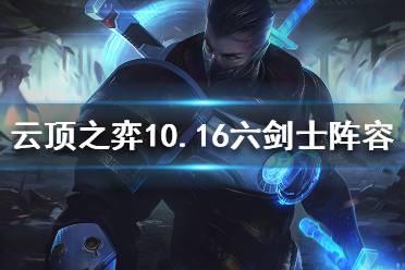 《云顶之弈》10.16六剑阵容怎么玩?10.16六剑士阵容推荐