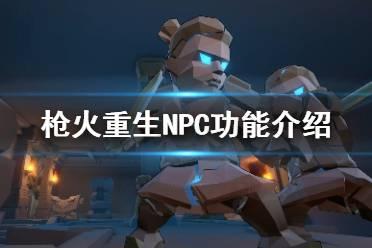 《枪火重生》有哪些NPC NPC功能介绍